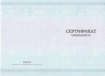 сертификат_специалиста1